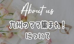 九州のママ集まれ!について